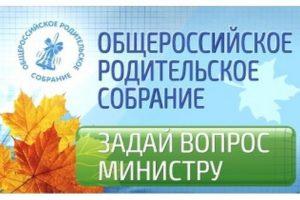 Общероссийскому родительскому собранию