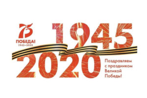 75 — ая годовщина Победы в ВОВ