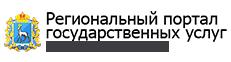 Госуслуги - региональный портал