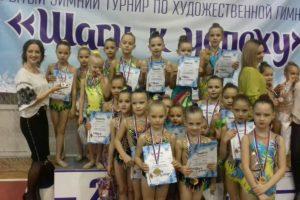 Турнир по художественной гимнастике «Шаги к успеху»