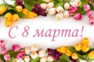Поздравляем вас с самым прекрасным весенним днем — 8 Марта!