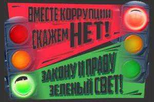 Закону и праву зеленый свет!