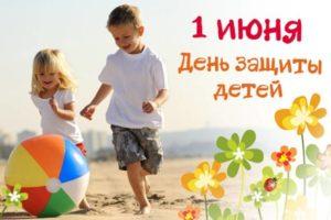 Искренне поздравляем с днем защиты всех детей мира!